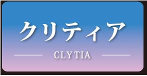 クリティア