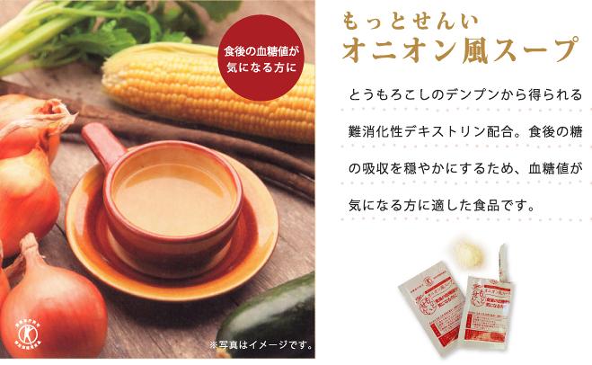 もっとせんいオニオン風スープ。とうもろこしのデンプンから得られる難消化性デキストリン配合。食後の糖の吸収を穏やかにするため、血糖値が気になる方に適した食品です。