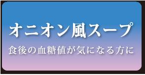 オニオン風スープ