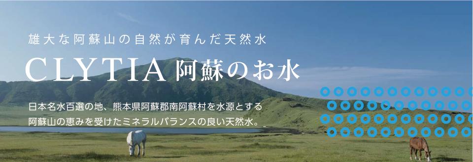 クリティア金城のお水。日本名水百選の地、熊本県阿蘇郡南阿蘇村を水源とする阿蘇山の恵みを受けたミネラルバランスの良い天然水。