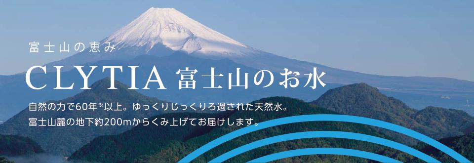 クリティア富士山のお水。自然の力で60年以上。ゆっくりじっくりろ過された天然水。富士山麓の地下約200mからくみ上げてお届けします。